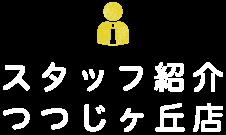 スタッフ紹介 つつじヶ丘店